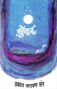 Zumbar-Prakash Narayan Sant